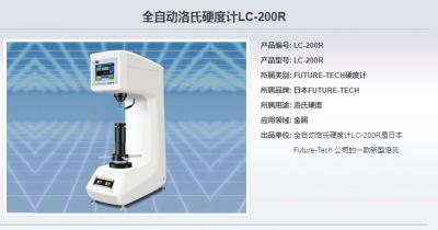 全自动洛氏硬度计LC-200R