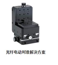 光纤对准和耦合位移台