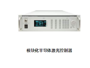 半导体激光控制器
