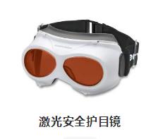 激光防护眼镜