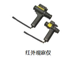 光束观察仪和感应器