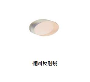 光学反射镜