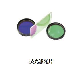 光学滤光片