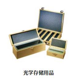 光学实验室用品