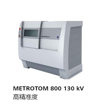 蔡司METROTOM系列