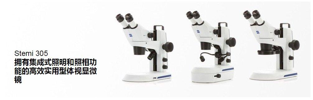 体视显微镜和变倍显微镜
