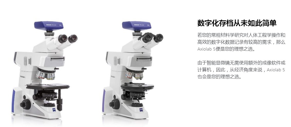光学显微镜