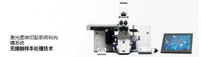 激光显微切割系统和光镊系统