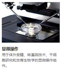 显微镜组件 & 配件