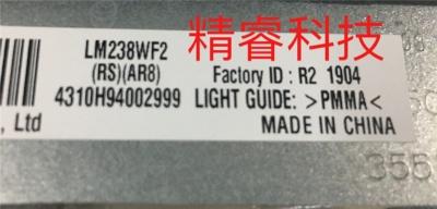 LM238WF2(RS)(AR8) 180pcs new arrival