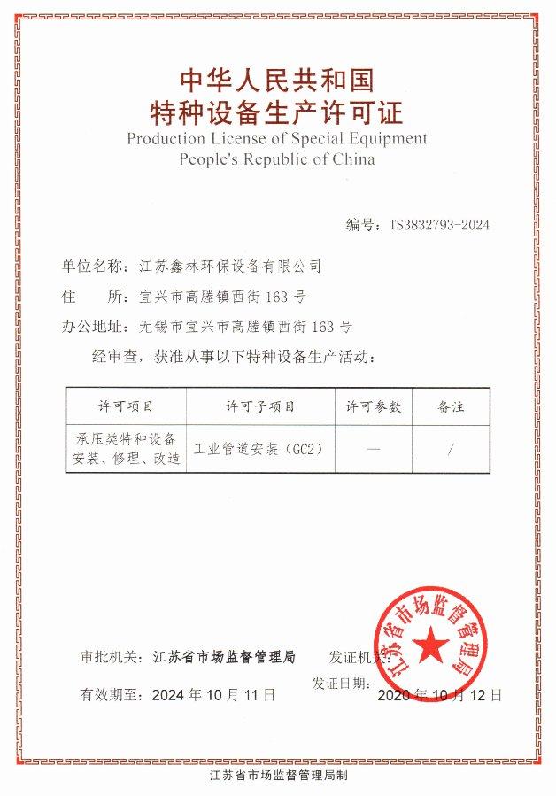 承压设备安装维修许可证