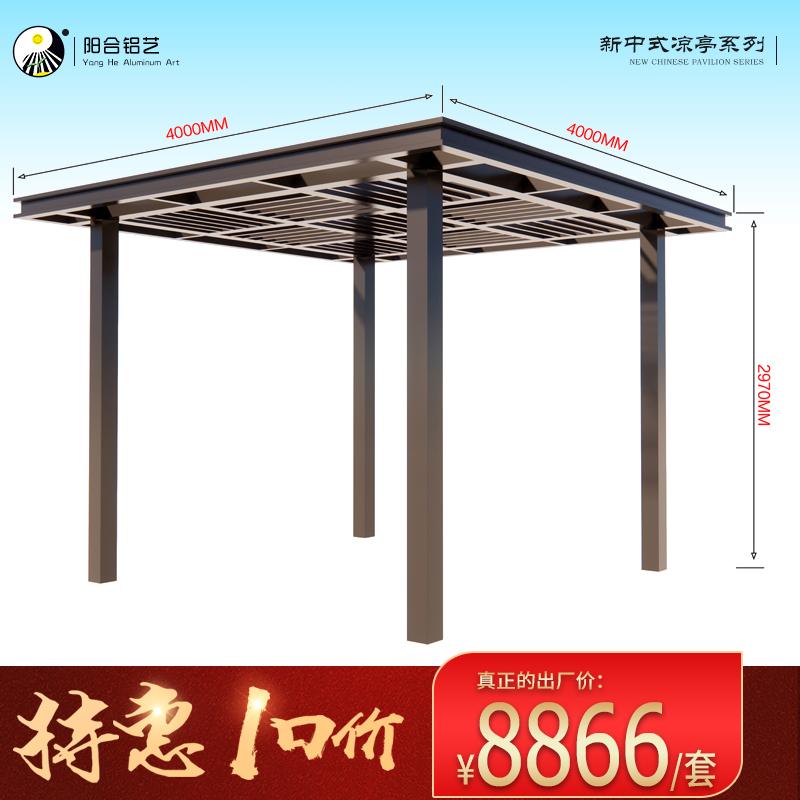 凉亭 凉亭多少钱一个 铝合金凉亭多少钱一平方