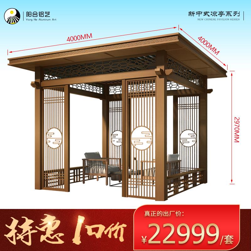 新中式凉亭 新中式凉亭价格一般要多少 新中式凉亭设计效果图