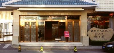 杭州市政府驻北京办事处装修工程