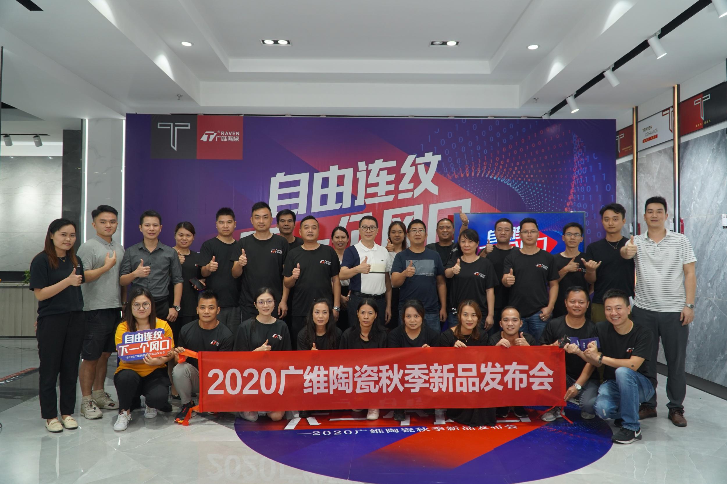 2020年广维秋季新品发布会...