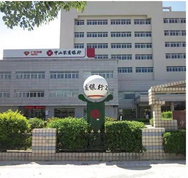 中山市农商银行