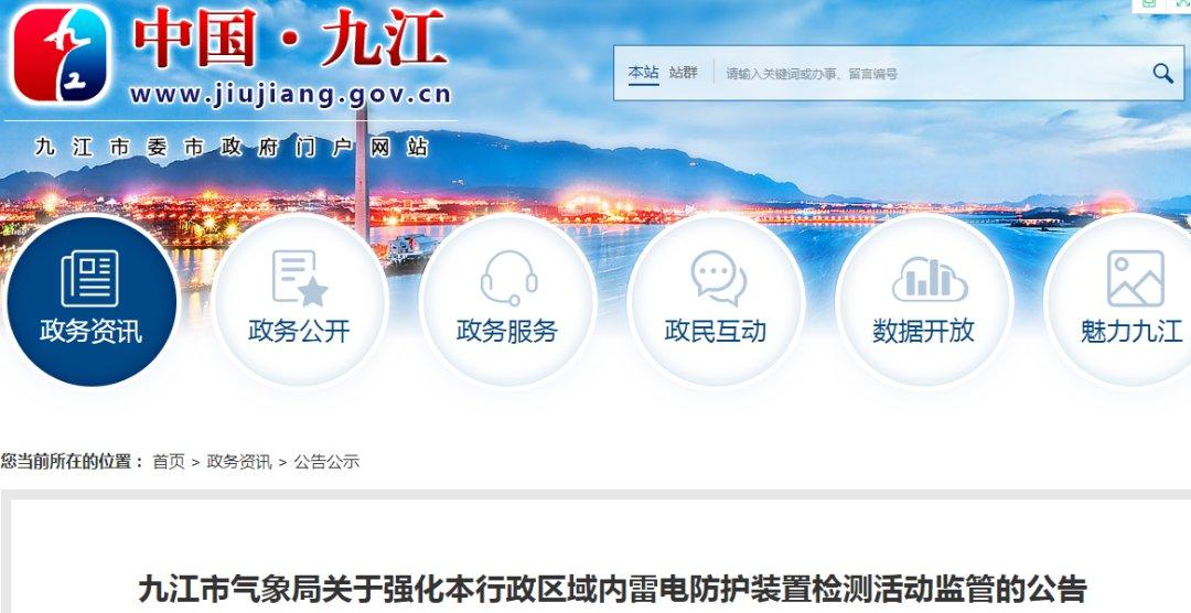 江西九江:强化雷电防护装置检测活动监管,要求每个项目检测须提供2名现场检测人员正面合影近照1张,现场检测工作照片4张