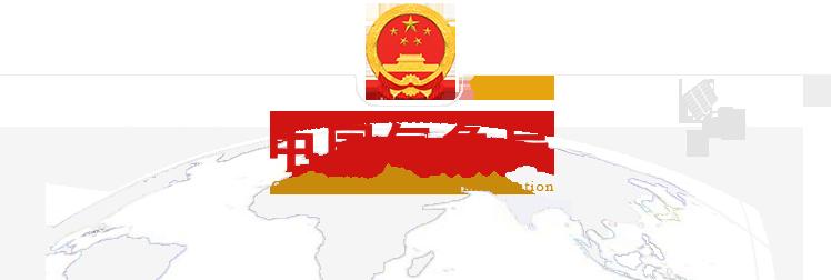 中国气象局令第37号《雷电防护装置设计审核和竣工验收规定》知识问答
