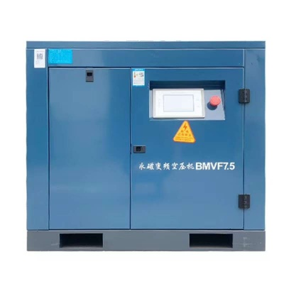 开山螺杆式永磁变频空压机7.5KW