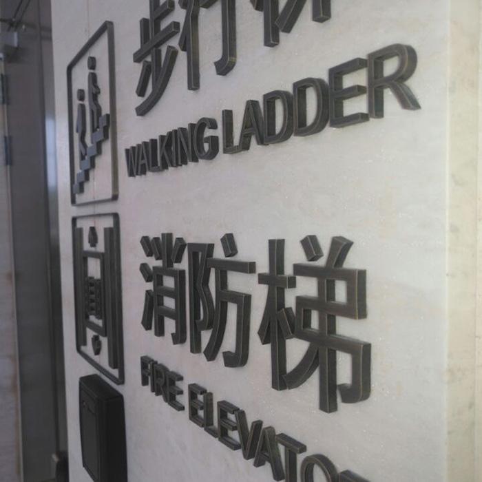 房地产标识标牌