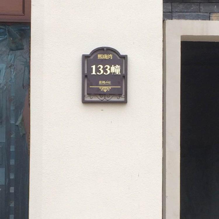 房地产门牌