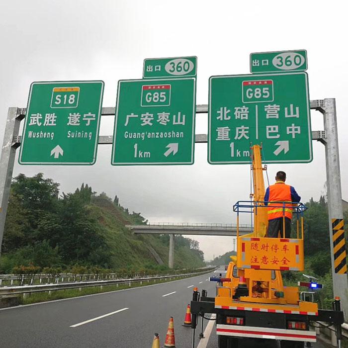 高速指示牌