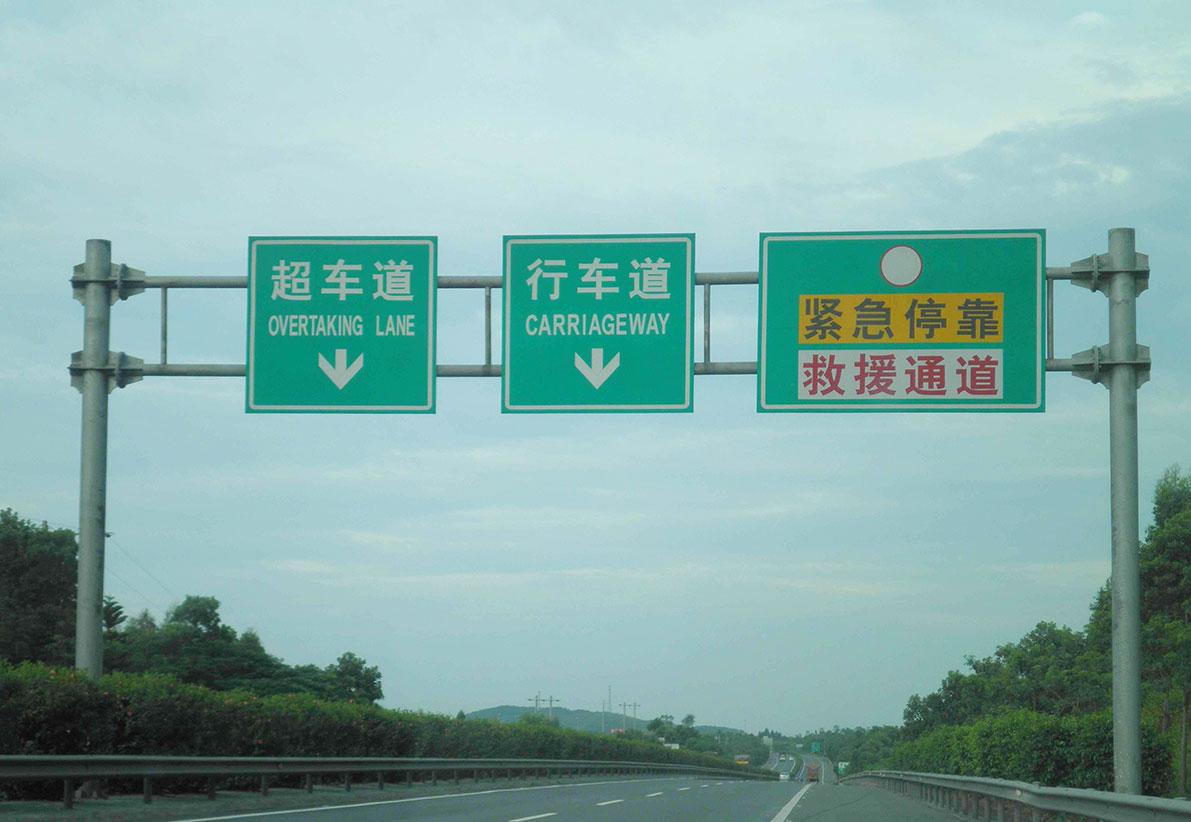 市政交通指示牌
