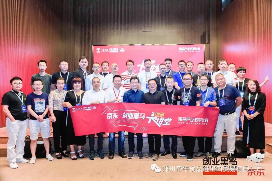 鄭州帝牛團隊參訪京東總部&美團總部