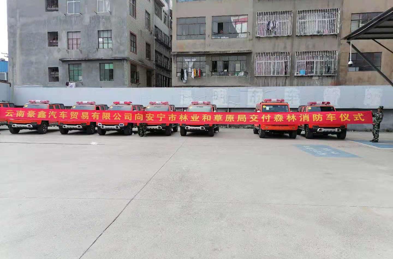 云南豪鑫公司向安宁市林业和草原局交付森林消防车