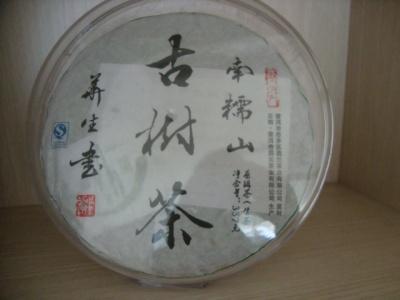南糯山古树生茶