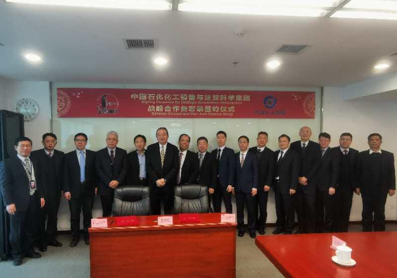 泛亚集团与中石化集团签署战略合作协议