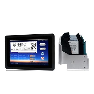 MX4可变数据喷印系统