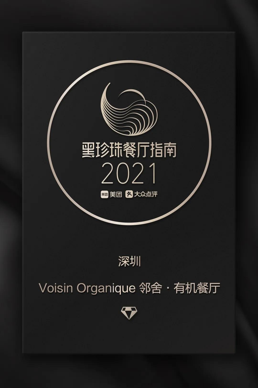 喜讯:娱城app下载旗下有机餐厅V.O....