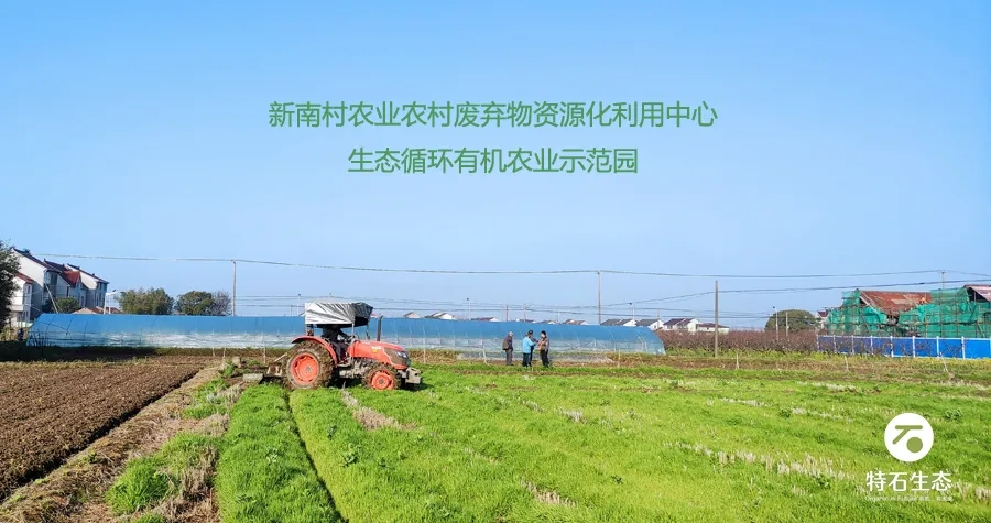 喜讯:娱城app下载成功签约新南村农业农...