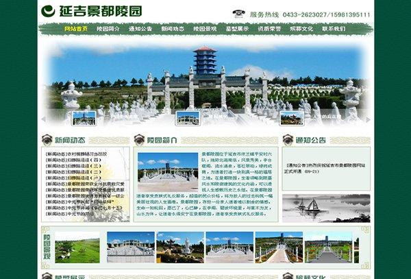 延吉市景都陵园