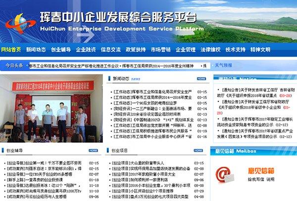 珲春市中小企业网