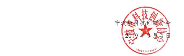 """21号文件:关于组织会员单位参加第138 期""""走进浙江推动优质企业多渠道上市及科创板、注册制准备和应对公益辅导计划""""的通知 -4"""
