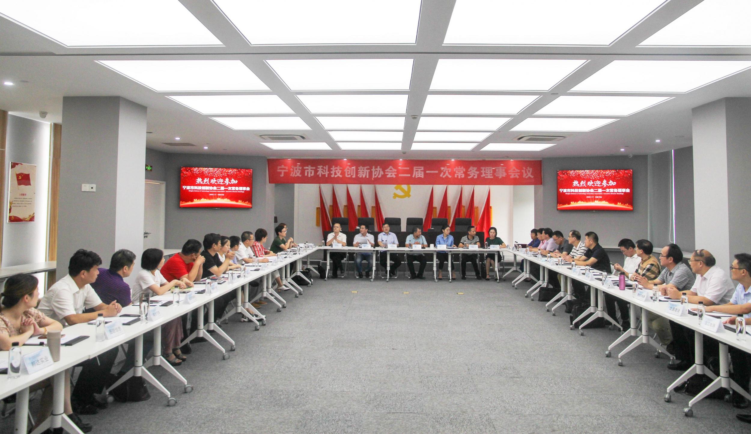 市科创协二届一次常务理事会议