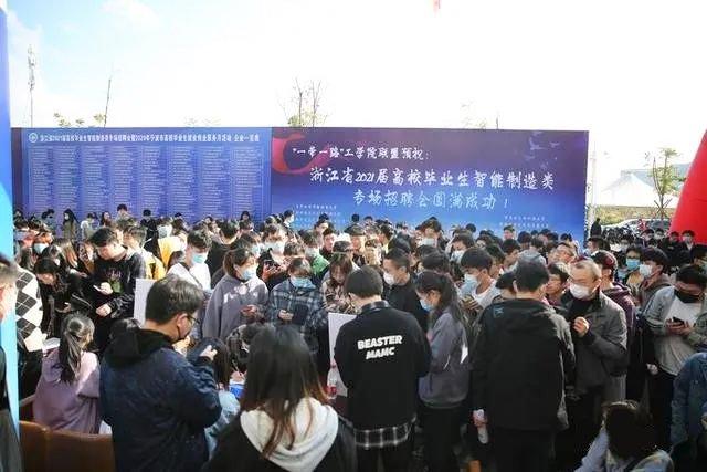 彩神8首页组织会员企业参与浙江省2021届高校毕业生...