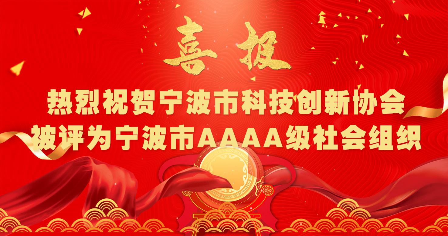 【喜报】热烈祝贺老版云顶娱乐apk下载获评4A级社会组织!