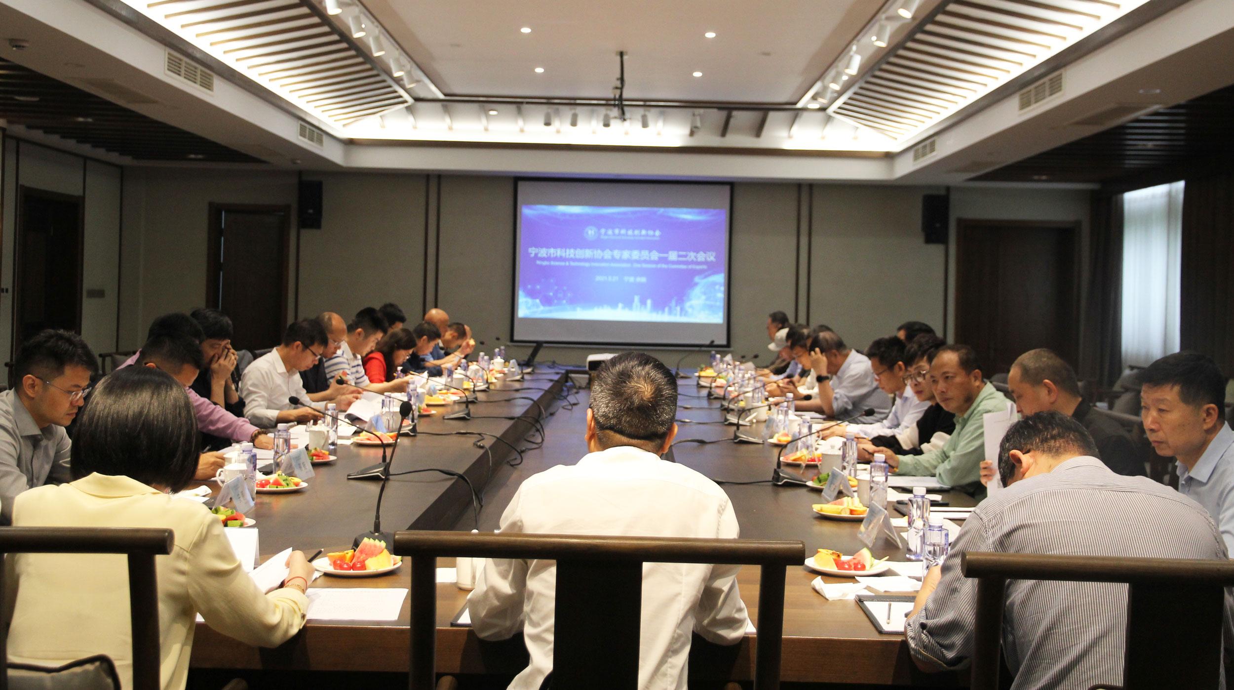 宁波市科技创新专委会一届二次会议顺利召开