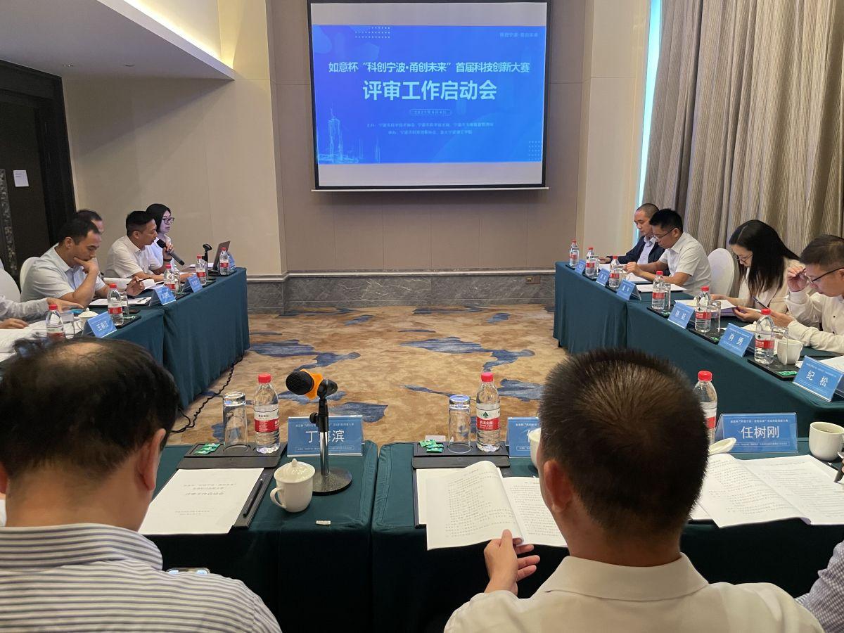 专家评审团亮相,如意杯宁波首届科技创新大赛初评启动
