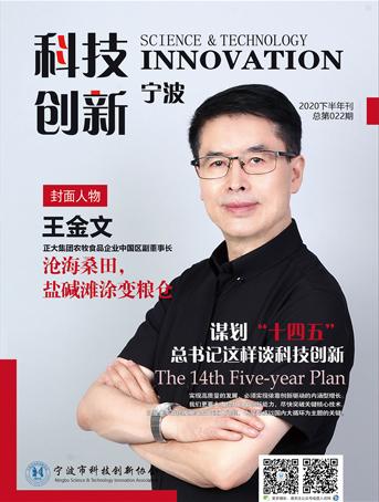 宁波科技创新22期