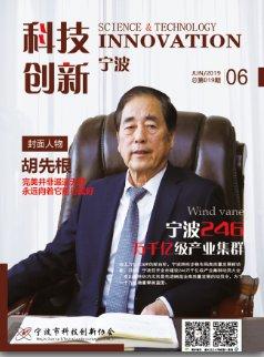 宁波科技创新19期