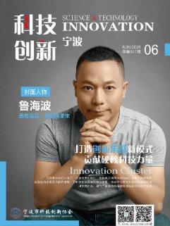 宁波科技创新21期