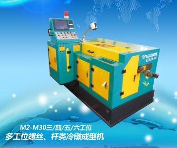 M2-M30三/四/五/六工位多工位螺丝、杆类冷镦成型机