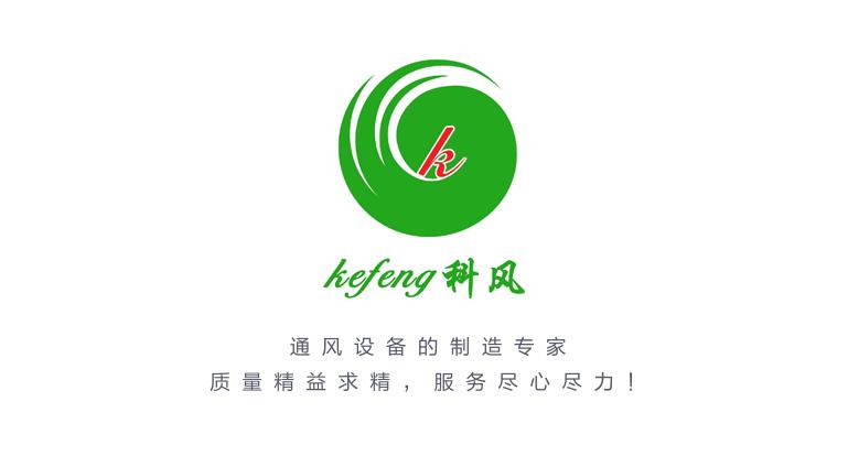 广东科风实业有限公司