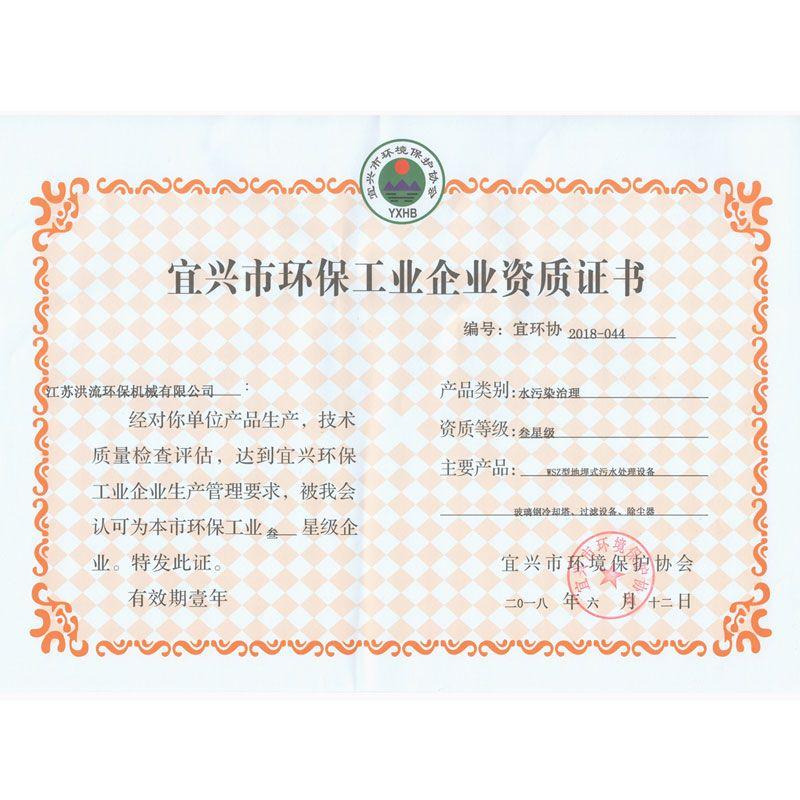 资质证书2018