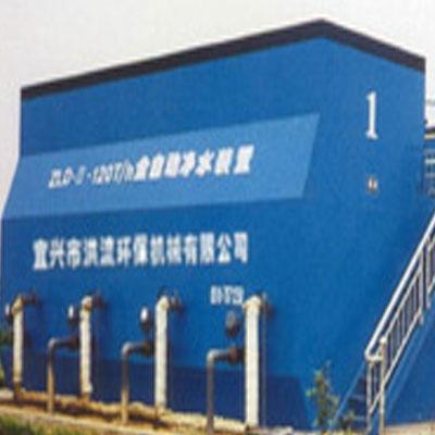 ZHL—II型全自动高效能净水装置