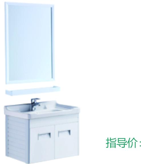 52-02008 浴室柜